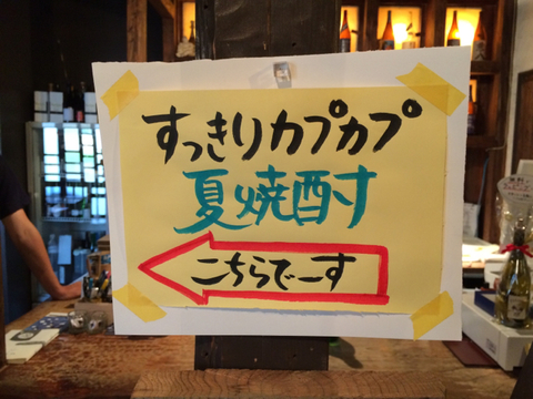SHOCHU SODA ?!  by ゆっこ