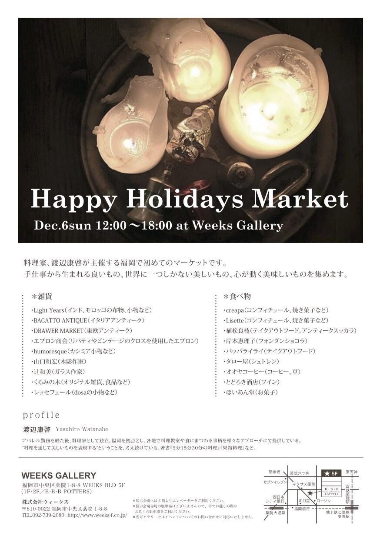 ホリデーマーケット.JPG