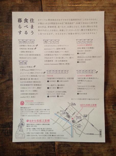 博多商会ウラ.JPG
