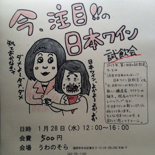 日本ワイン.JPG
