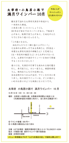 dazaifumangetsu201610forblogURA.jpg