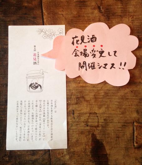 hanamisake2015.jpg