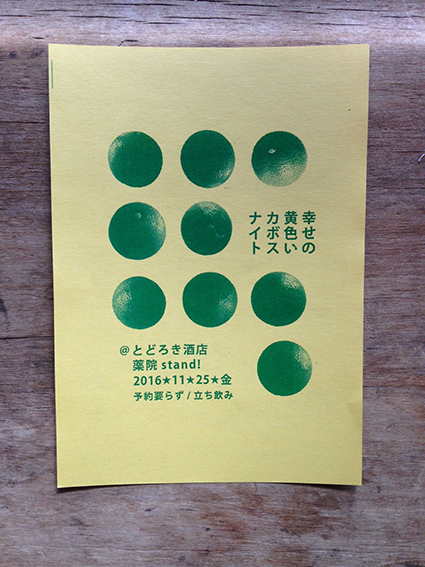 kabosnight2016forblog.jpg