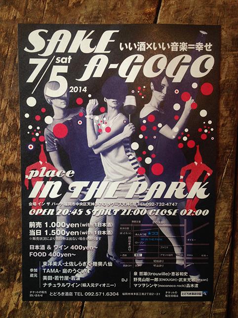 sakeagogo2014ph.jpg