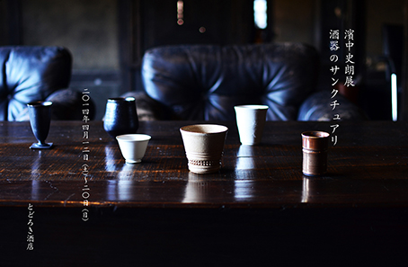 shukinosanctuaryblog.jpg