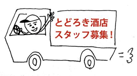 staffwantedbana.jpg