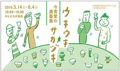 ukiukisakazuki20160514bana.jpg