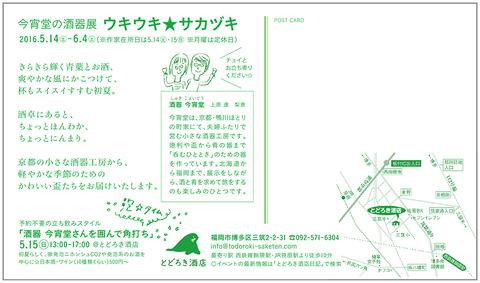 ukiukisakazuki20160514blogura.jpg