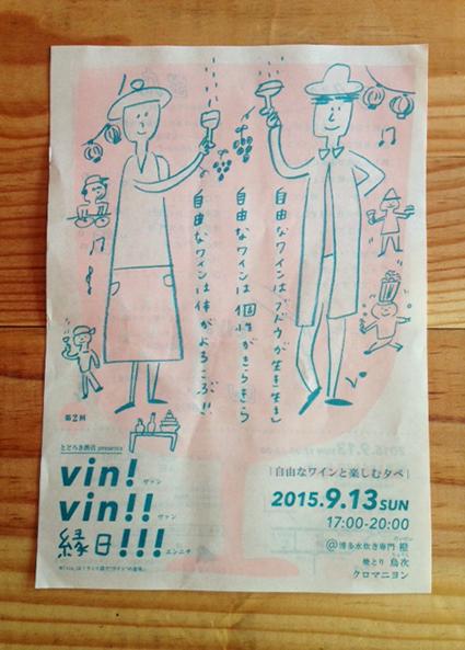 vinvin2015forblog.jpg
